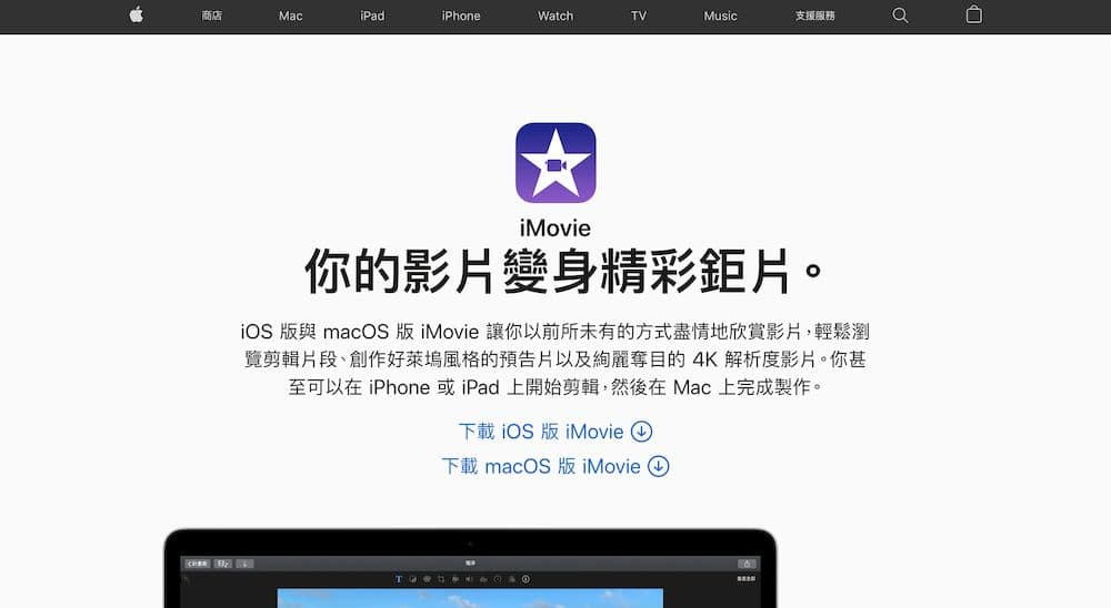 6 款最推薦的 Mac 影片剪輯軟體 - iMovie