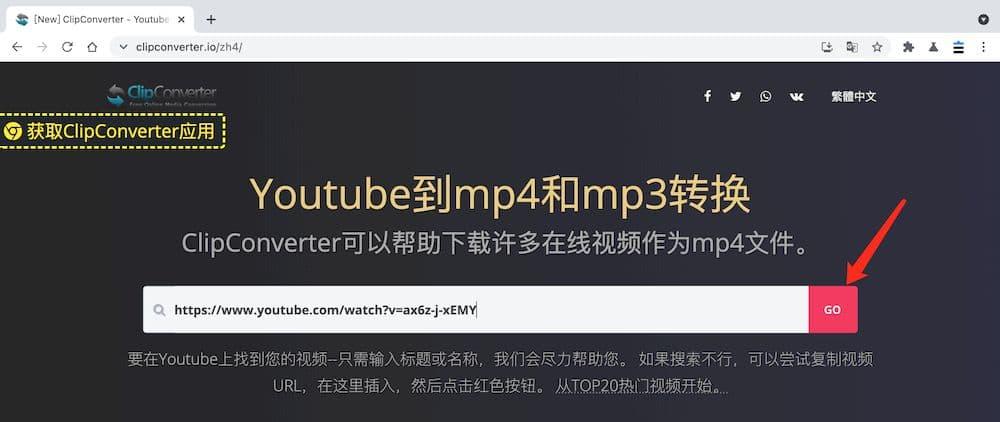 Clipconverter YouTube轉mp4 教學 - 張貼連結
