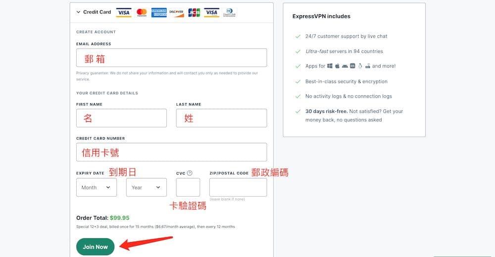 ExpressVPN 評價,全球最快速的翻牆 VPN - ExpressVPN 支付