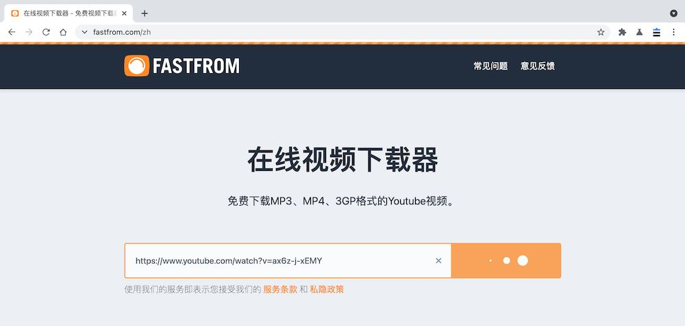 Fastfrom YouTube轉mp4教學 - 複製張貼影片連結