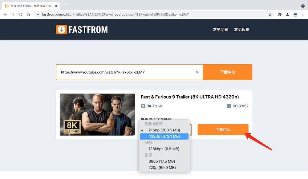 Fastfrom YouTube轉mp4教學 - 選擇影音檔格式