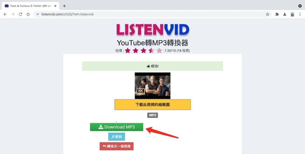 ListenVid YouTube轉MP3教學 - 下載YouTube MP3