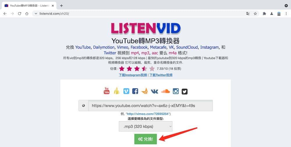 ListenVid YouTube轉MP3教學 - 張貼連結