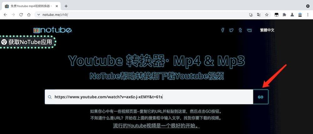 Notube YouTube MP4 下載教學 - 張貼連結