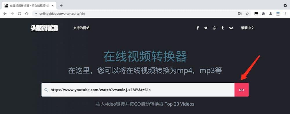 OnlineVideoConverter YouTube MP4 下載教學 - 張貼連結
