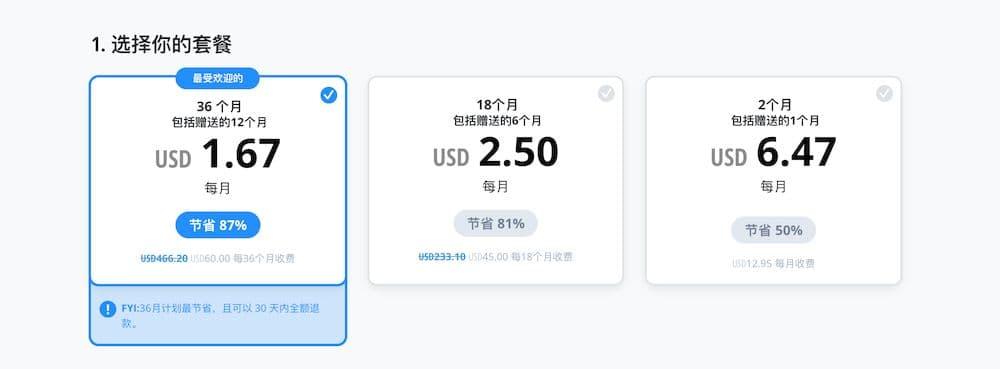 VyprVPN 評價 - 付費方案