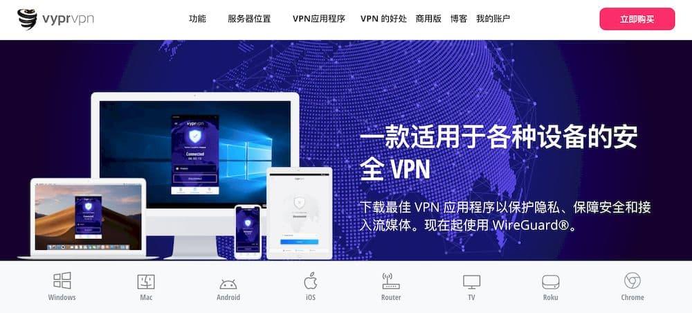 VyprVPN 評價 - 全平台支援