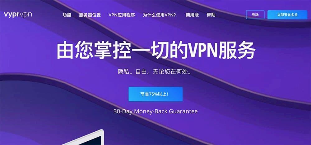 VyprVPN 評價 - 官方網站