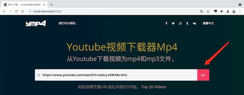 Ymp4Download YouTube 轉 MP4 教學 - 張貼連結