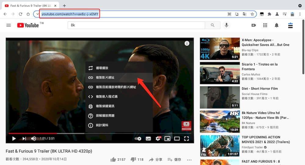 YouTube 轉 MP4 教學 - 獲取 YouTube 影片連結