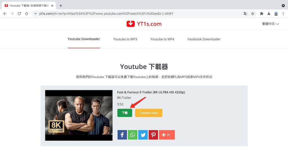 Yt1s YouTube下載MP4教學 - 下載