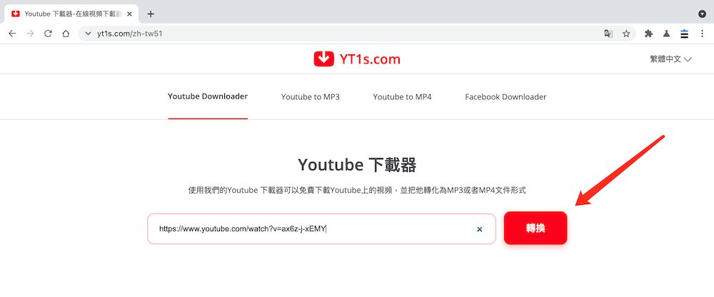 Yt1s YouTube下載MP4教學 - 複製張貼連結