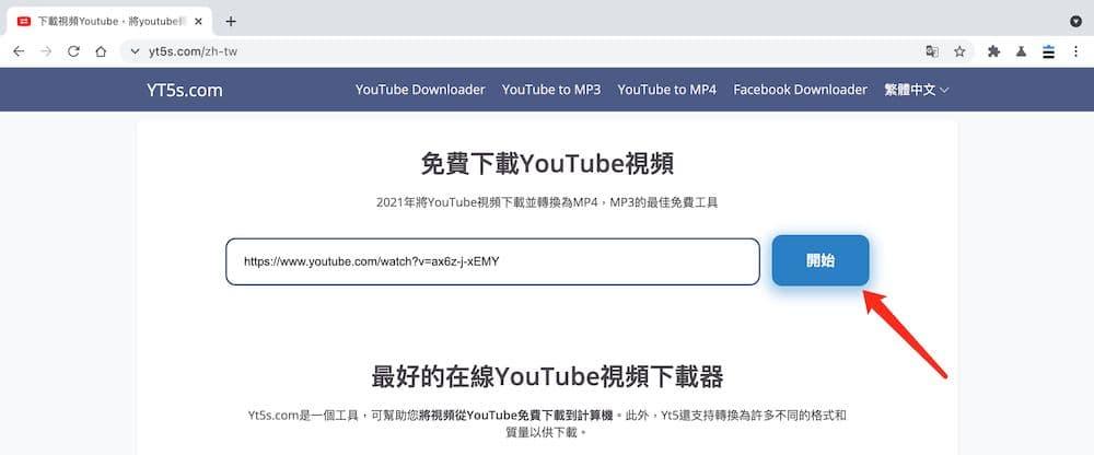 Yt5s YouTube影片下載教學 - 張貼連結