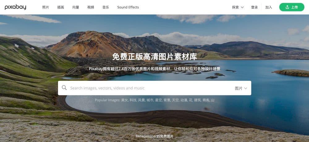 7 個免費精選 iPhone 桌布網站推薦 - Pixabay