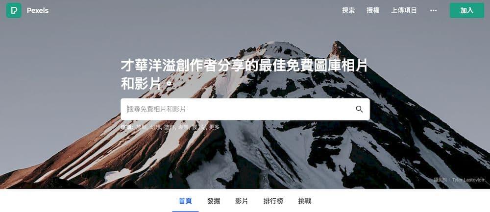 7 個免費精選 iPhone 桌布網站推薦 - pexels