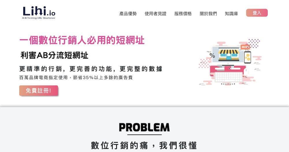 7 個免費縮網址線上工具最佳推薦 - Lihi