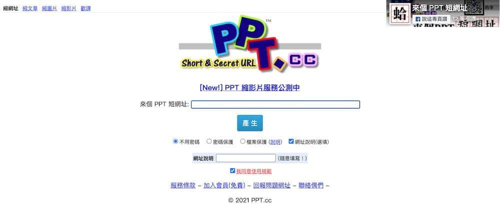 7 個免費縮網址線上工具最佳推薦 - PPTcc