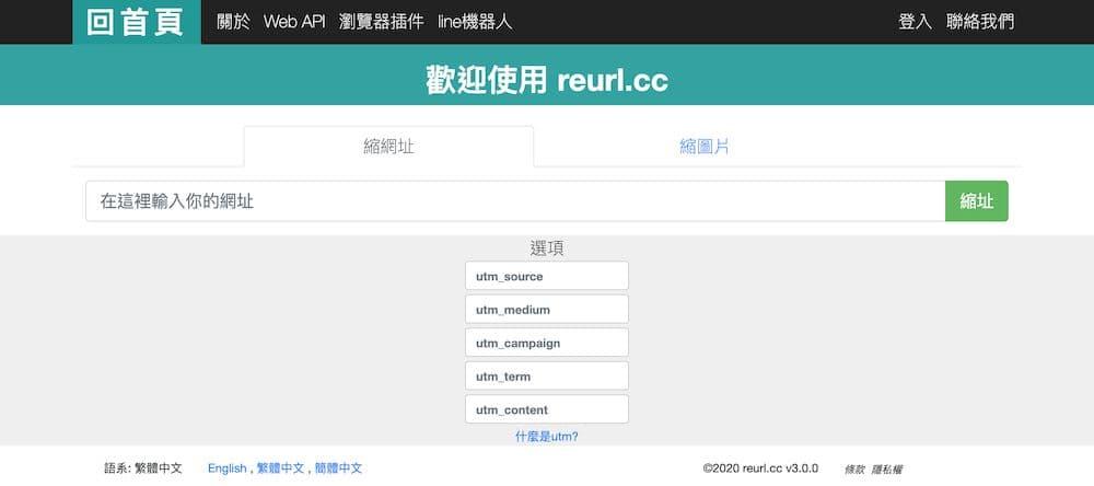 7 個免費縮網址線上工具最佳推薦 - Reurl