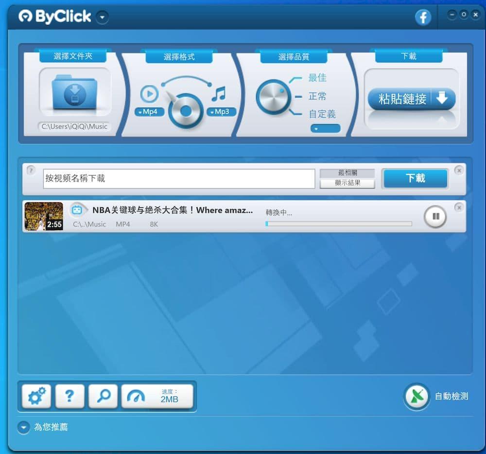 Byclick Downloader Bilibili 下載教學 - 影片轉換