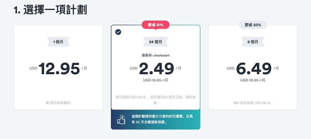 Surfshark VPN 評價 - 套餐計劃