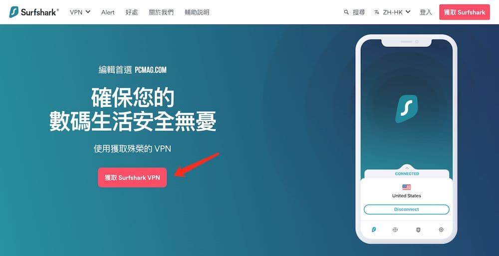 Surfshark VPN 評價 - 官網