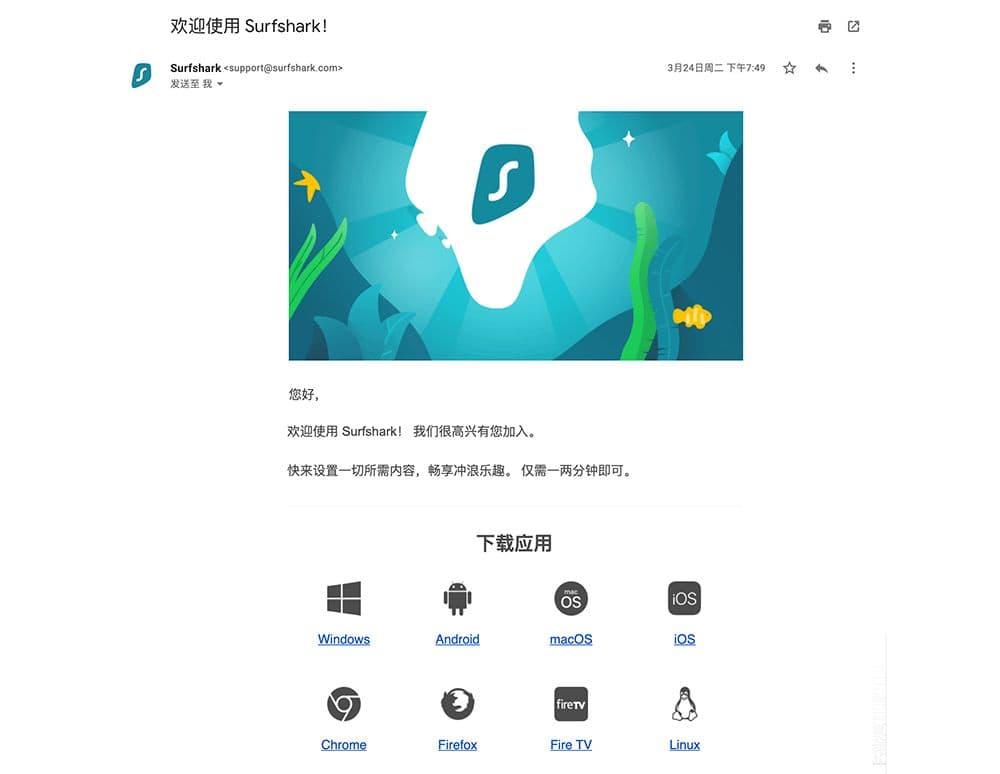 Surfshark VPN 評價 - 歡迎郵件