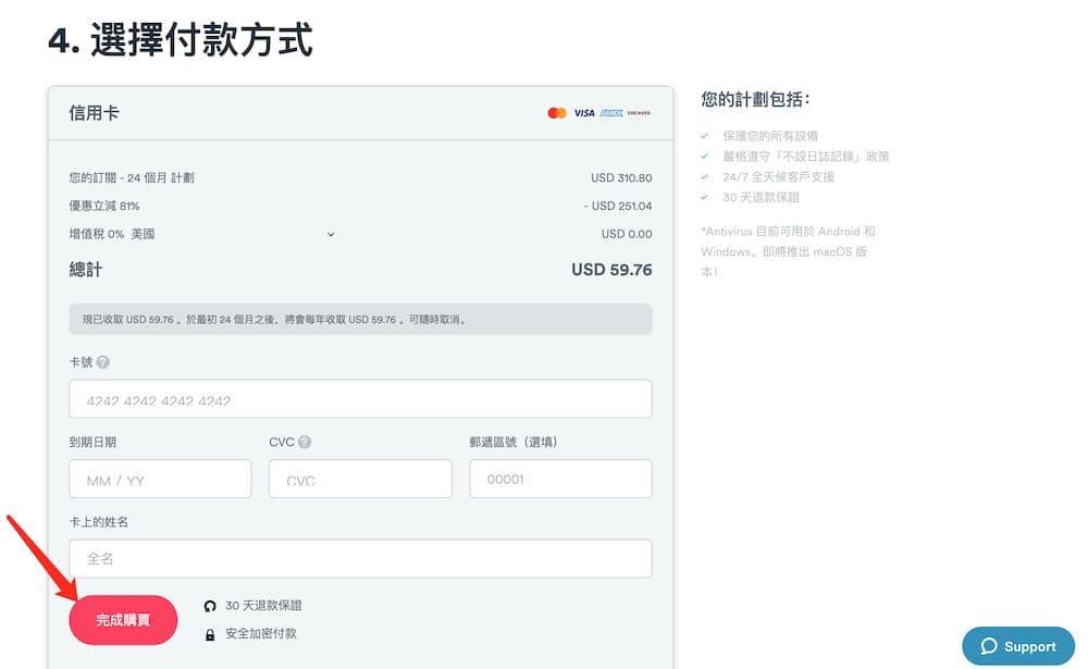 Surfshark VPN 評價 - 選擇付款方式