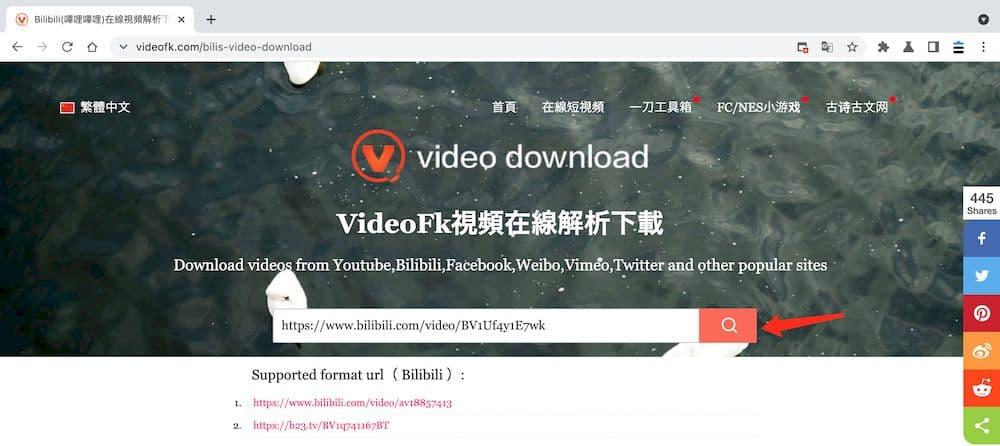 Videofk Bilibili 影片下載教學 - 張貼連結