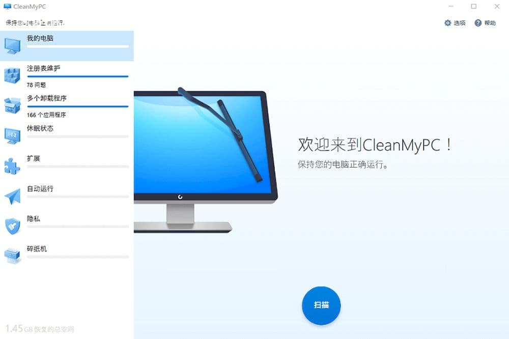Windows 清理電腦軟體程式推薦 - CleanMyPC
