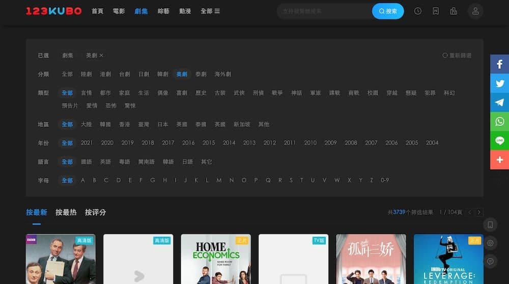 12 個免費美劇線上看網站推薦 - 123kubo 美劇頻道