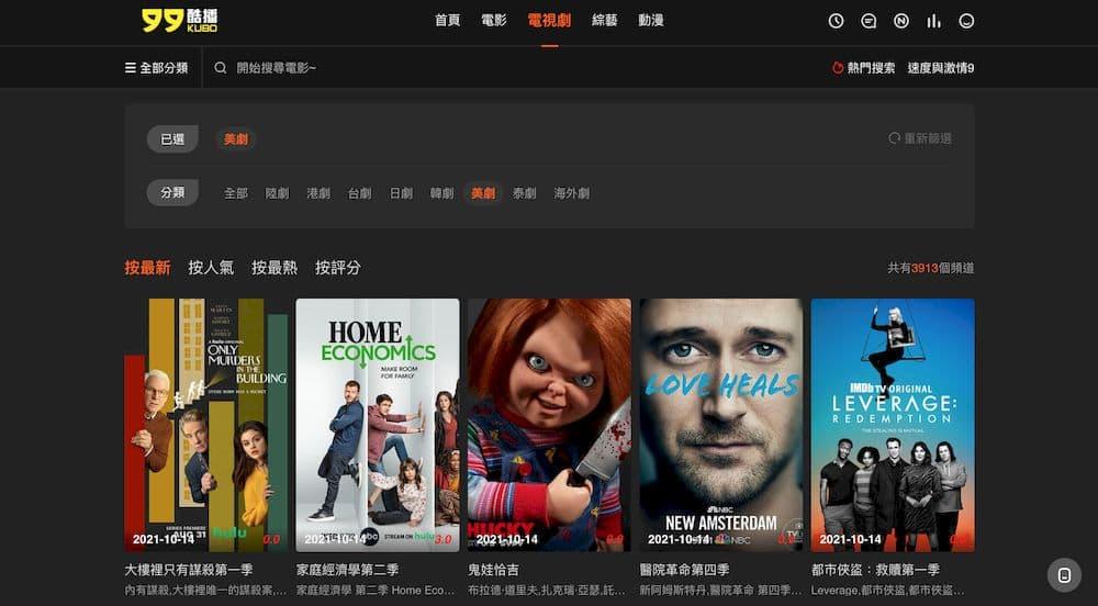 12 個免費美劇線上看網站推薦 - 99Kubo美劇頻道