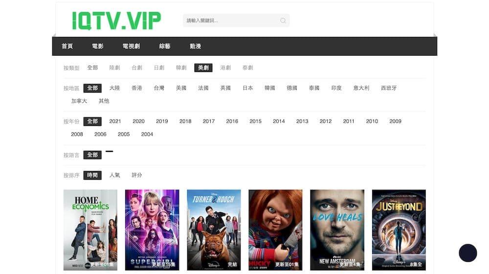 12 個免費美劇線上看網站推薦 - IQTV 美劇頻道
