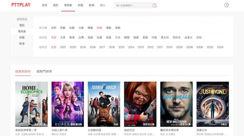 12 個免費美劇線上看網站推薦 - PTTPlay 美劇頻道